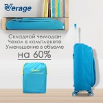 "Чемодан складной ""Verage"", размер S (39л)"
