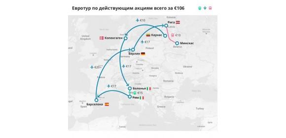 Дания Италия Испания Германия и Латвия в одной поездке из Литвы за 106-евро в сентябре-октябре