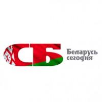 СБ. Беларусь сегодня